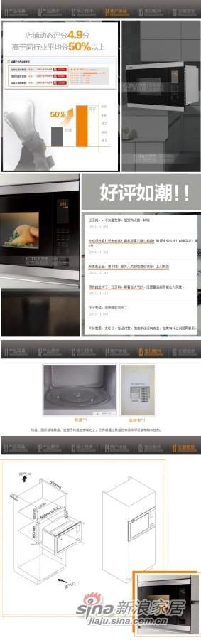 Fotile/方太 W25800S-03GE 嵌入式微波炉-3