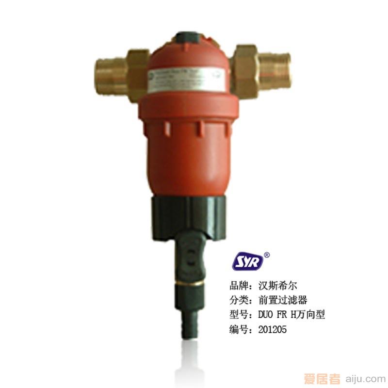 汉斯希尔SYR过滤器DUO FR H万向热水过滤型1