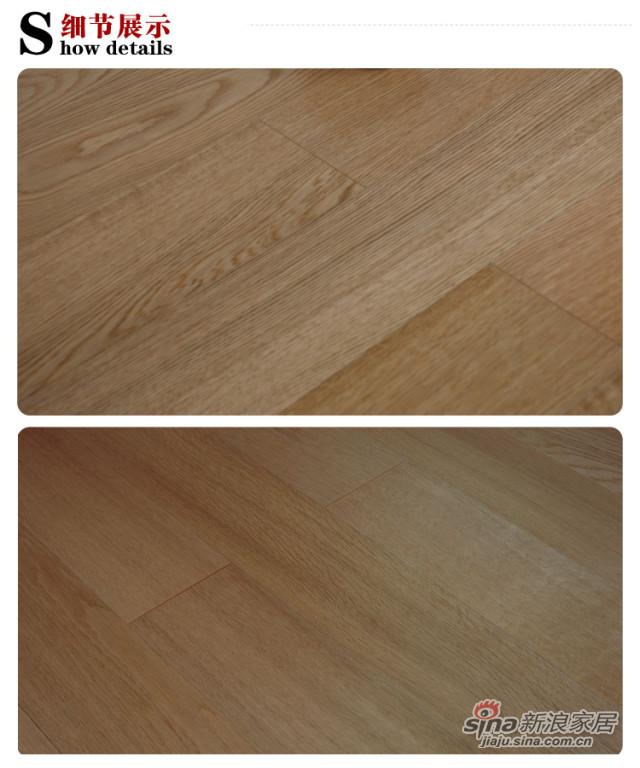 书香门地 美学地板白栎木15mm 多层实木地板 -2