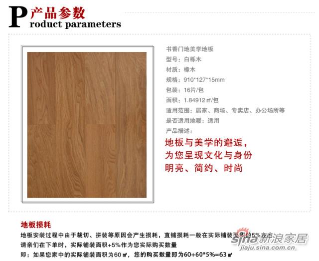 书香门地 美学地板白栎木15mm 多层实木地板 -4
