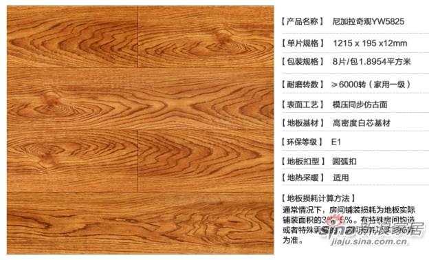 扬子地板 12mm防潮耐磨强化复合地板-3