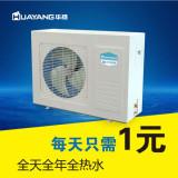 华扬热水器