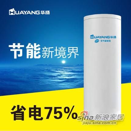 华扬热水器-1