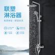 联塑多功能组合淋浴器WP60810