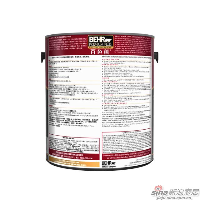 百色熊超级室外哑光涂料 1加仑-1