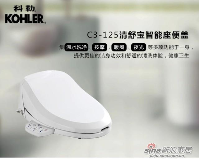 科勒Kohler C3-125 K-4737T 洁身器智能马桶盖-1