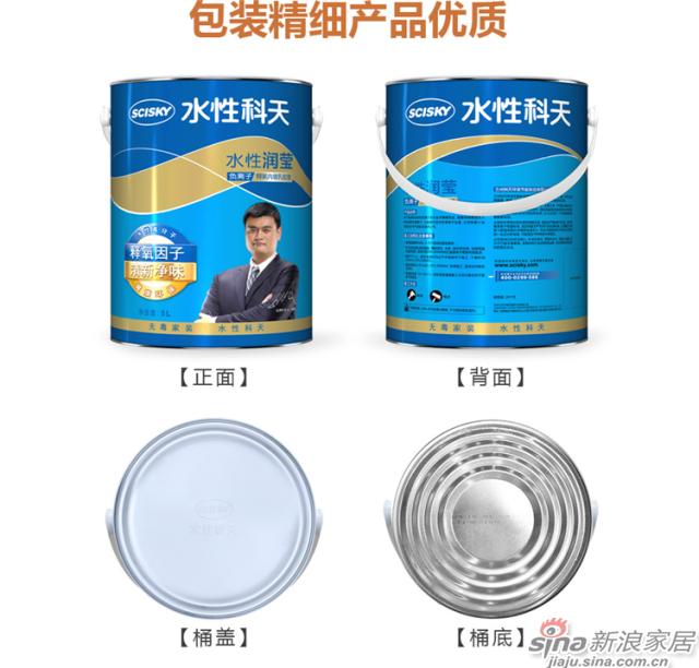 水性润莹负离子释氧内墙乳胶漆-13
