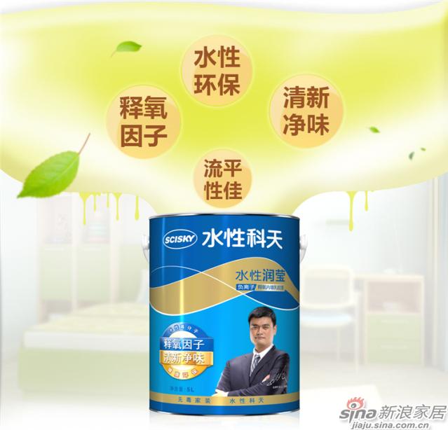 水性润莹负离子释氧内墙乳胶漆-7