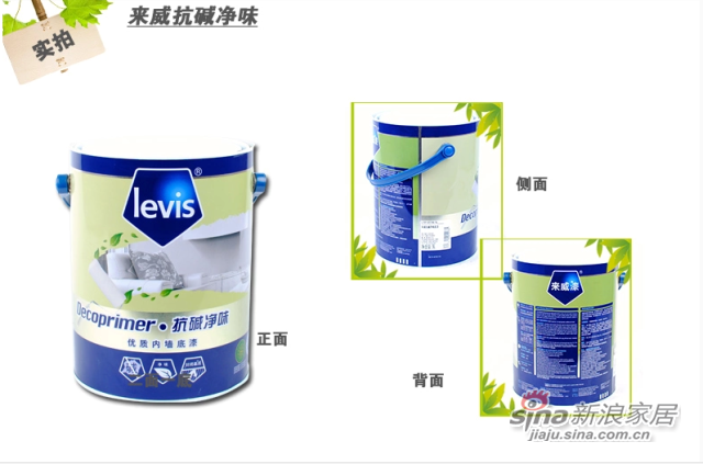淳净硅藻竹炭净味无添加内墙乳胶漆-1