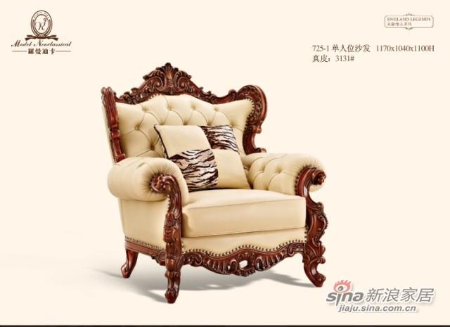 罗曼迪卡725沙发-1