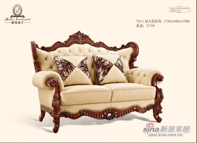 罗曼迪卡725沙发-2