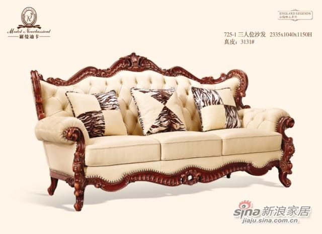 罗曼迪卡725沙发-3