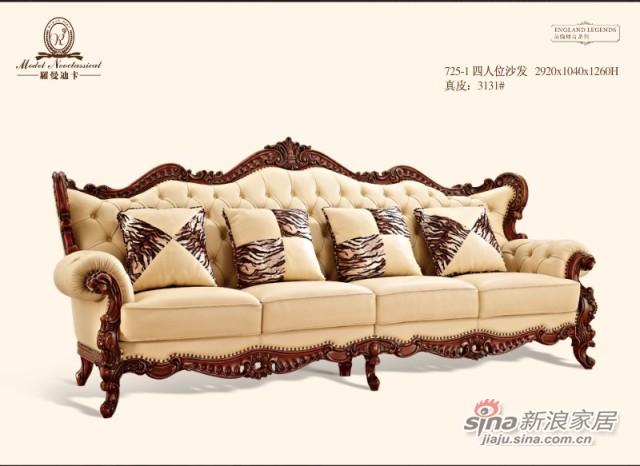 罗曼迪卡725沙发-4