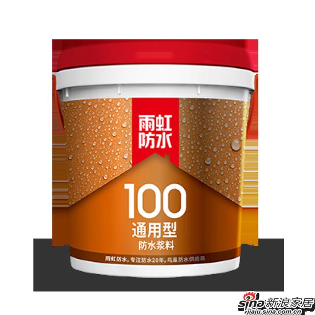 雨虹100通用型防水浆料