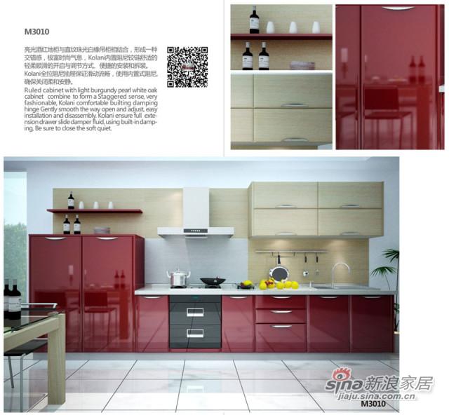 简3系列橱柜-M3010