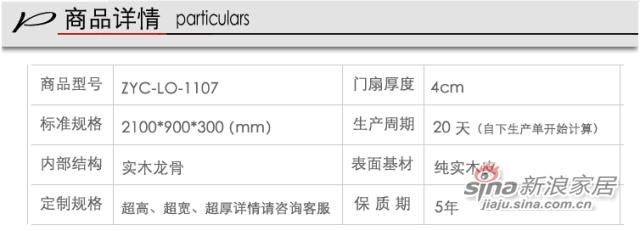 实木复合韩式免漆门ZYC-LO-1107 -1