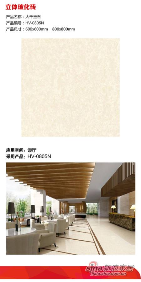 兴辉瓷砖大千玉石HV-0805N