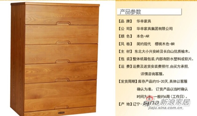 华丰TW303C5五斗柜-0