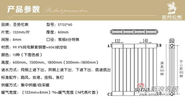 铜铝复合暖气片132*60-2
