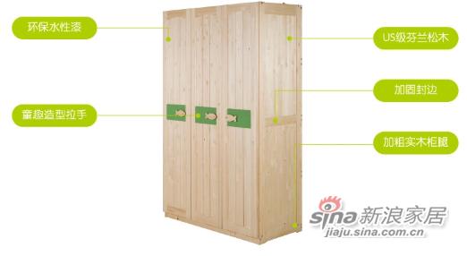 多喜爱实木三门衣柜-1