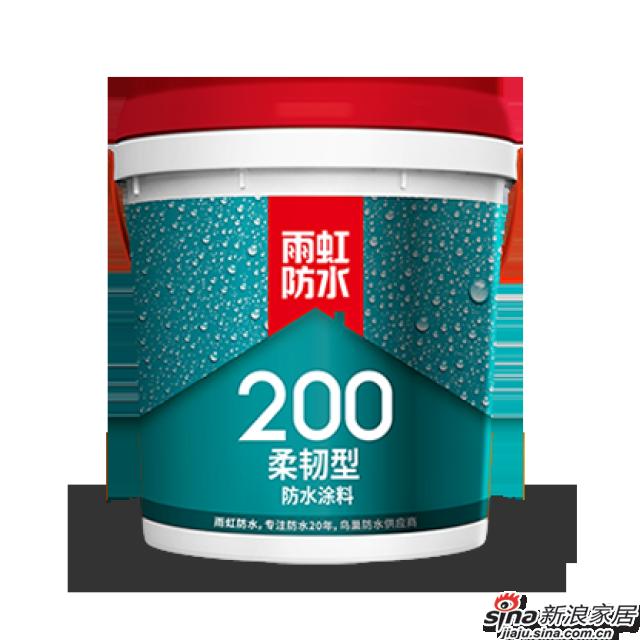 雨虹200柔韧型防水涂料