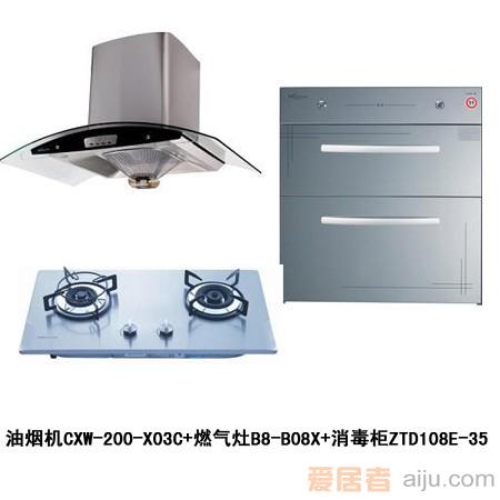 万和油烟机CXW-200-X03C+燃气灶B8-B08X+消毒柜ZTD108E-351