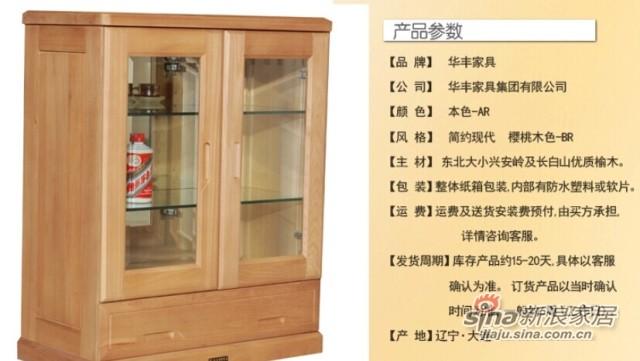 华丰YBRD1306B餐厅装饰柜-0