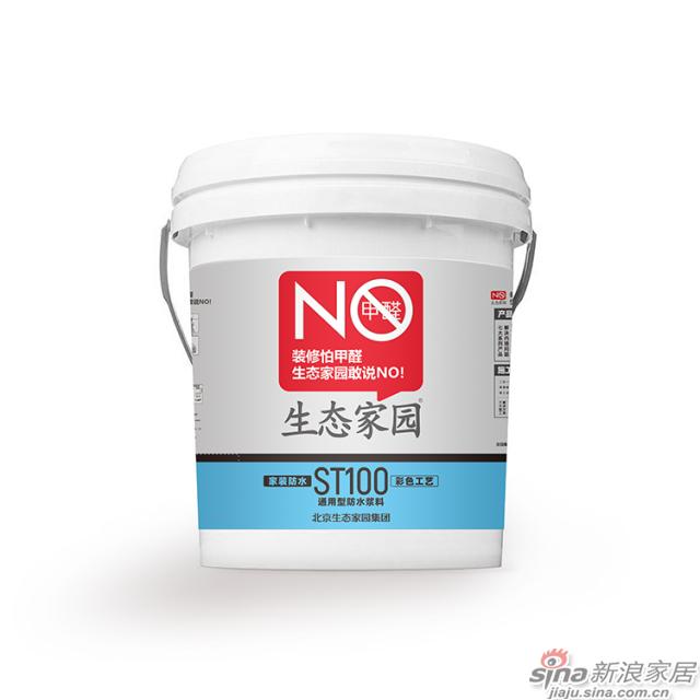 生态家园®ST100通用型防水浆料