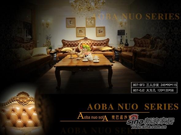 塞特维那 807奥巴诺系列 欧式沙发-1