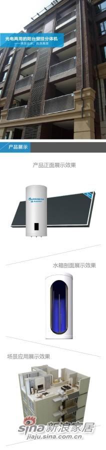 华扬热水器 阳台挂壁-1