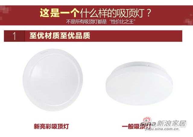 Philips/飞利浦 吸顶灯 新亮彩灯具-3