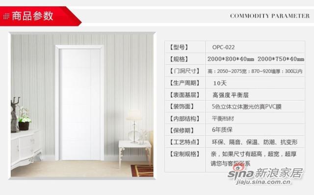 欧派标准木门OPC-022-1