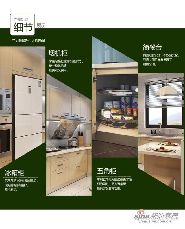 志邦橱柜实景厨房-1