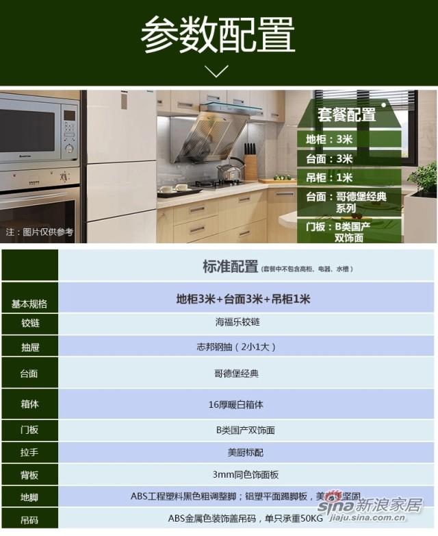 志邦橱柜实景厨房-2