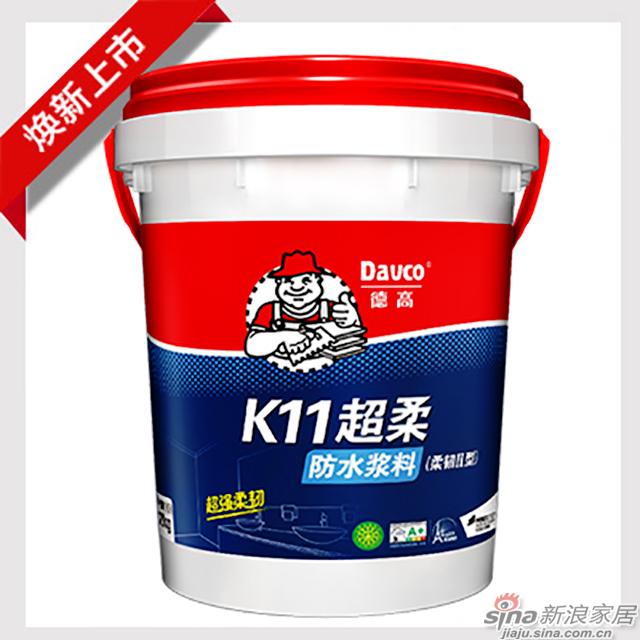 德高K11超柔防水浆料(柔韧II型)