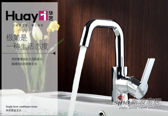 华艺卫浴TM6015