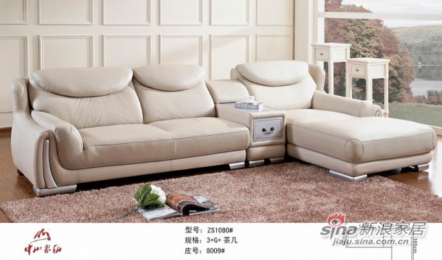 中山家私沙发系列之zs108#真皮沙发