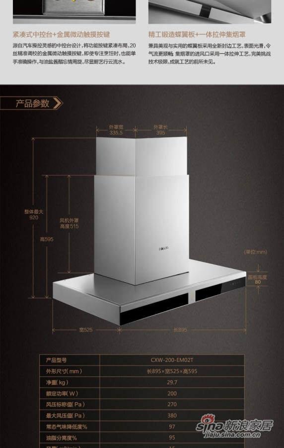 Fotile/方太 CXW-200-EM02T 全新一代云魔方 欧式抽油烟机-2