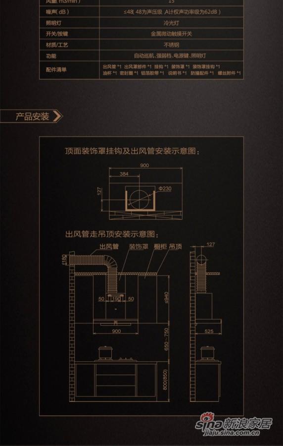 Fotile/方太 CXW-200-EM02T 全新一代云魔方 欧式抽油烟机-3