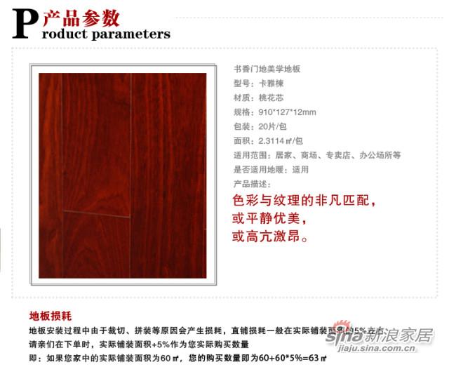 书香门地美学地板卡雅楝15mm多层实木地板-4