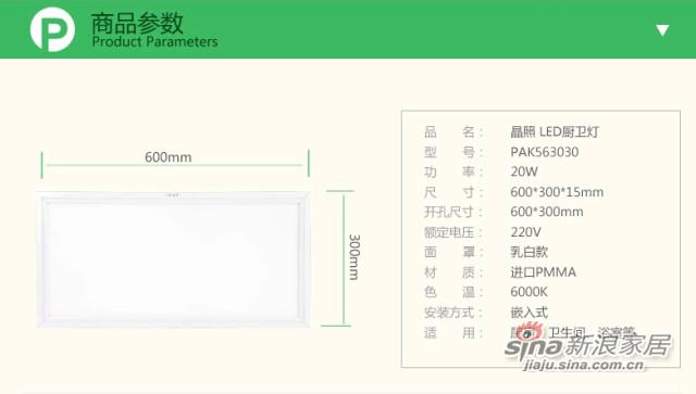 三雄极光晶照LED厨房卫生间灯-3