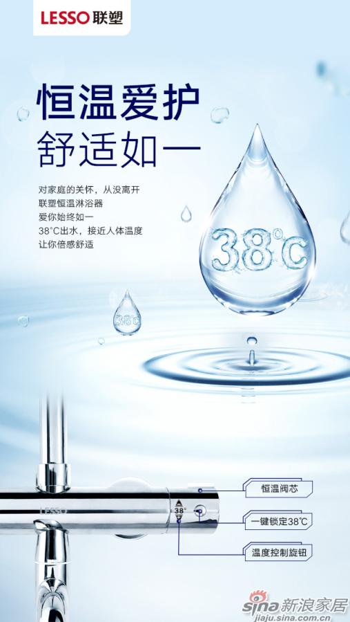 联塑恒温淋浴器-2