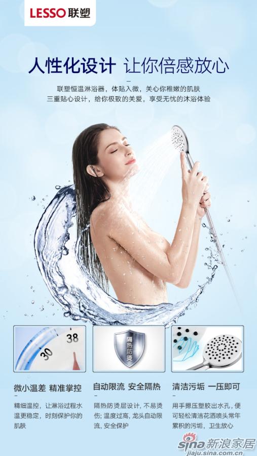 联塑恒温淋浴器-3