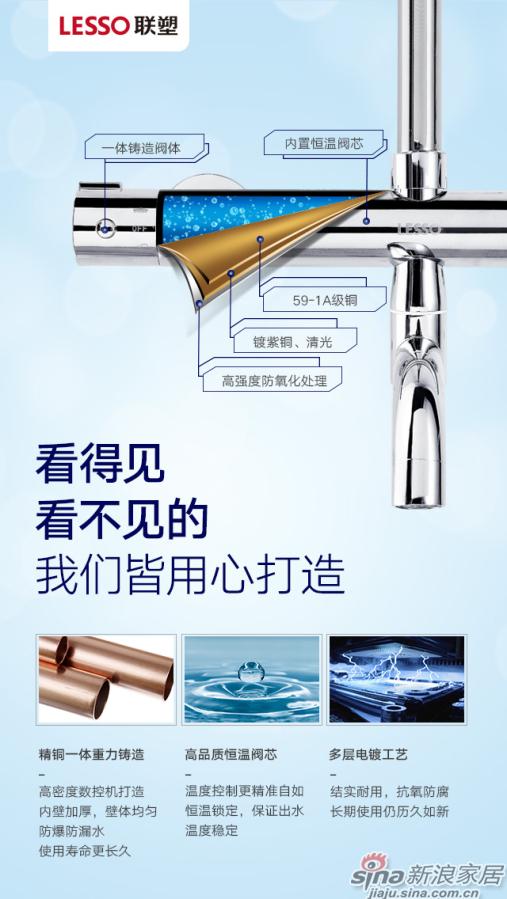 联塑恒温淋浴器-5