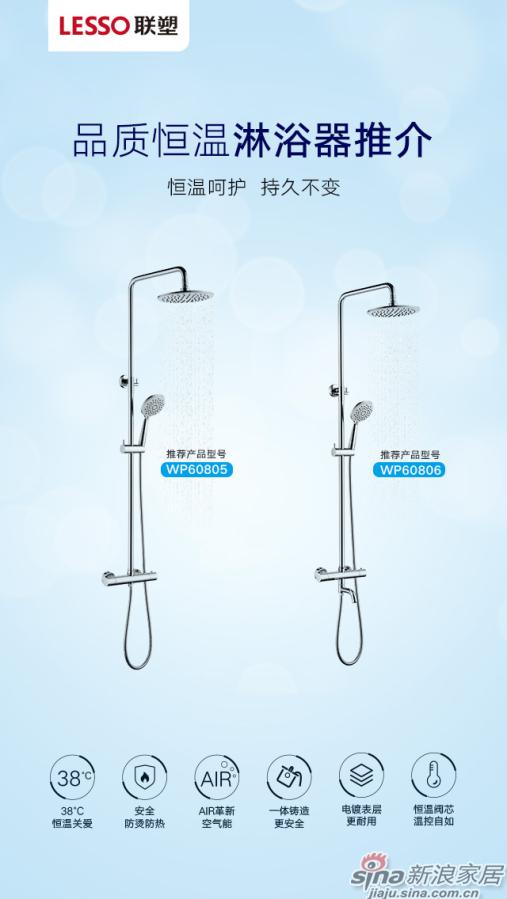 联塑恒温淋浴器-6