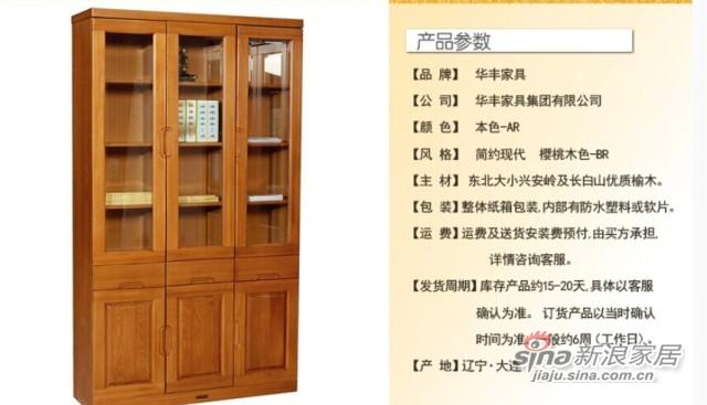 华丰TH303A书架-1