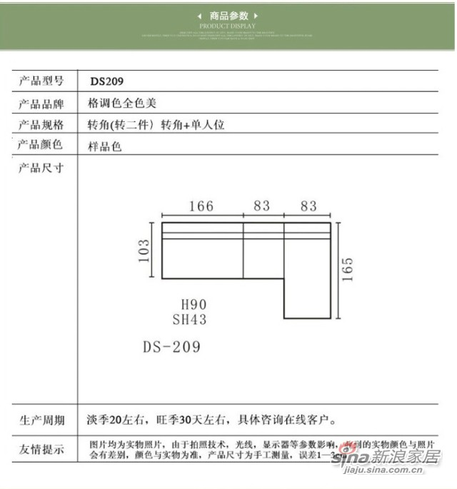 格调沙发DS209-1