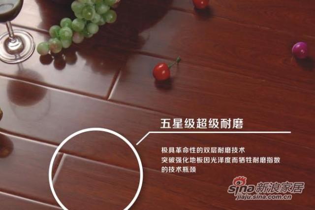 新象N92沙比利强化地板-3