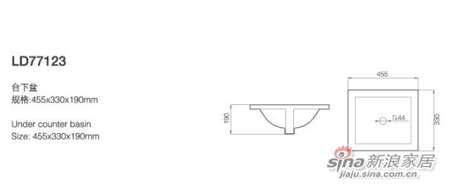 台下盆LD77123-1