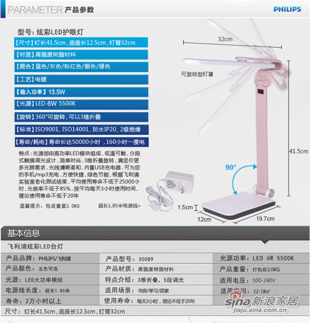 Philips/飞利浦 炫彩LED台灯-1